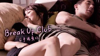 Se Break Up Club på Netflix