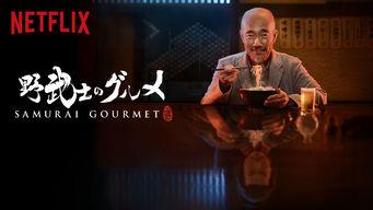 Se Samurai Gourmet på Netflix