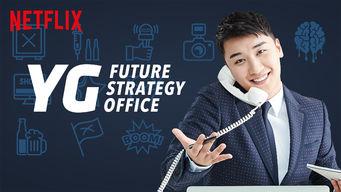 Se YG Future Strategy Office på Netflix