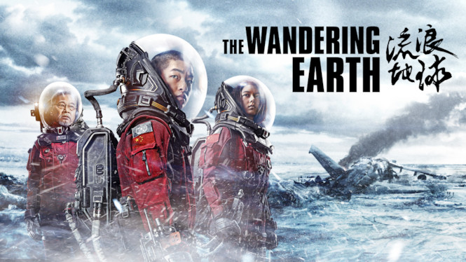 The Wandering Earth film