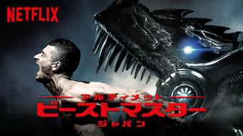 Se Ultimate Beastmaster: Japan på Netflix